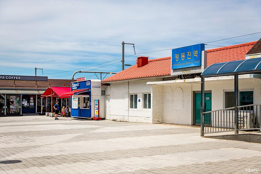정동진 역