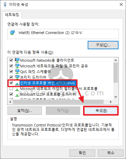 인터넷 프로토콜 버전 4 선택 후 속성 버튼 클릭