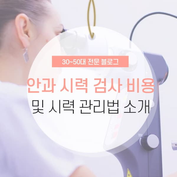 안과 시력 검사 비용 및 필요성 소개