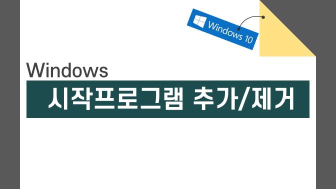 윈도우 10 시작프로그램 설정 및 해제 방법 포스팅 썸네일 이미지