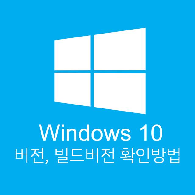 윈도우10버전