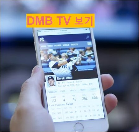 dmb 어플 앱 추천 와이파이 갤럭시 스마트폰 dmb TV 보기