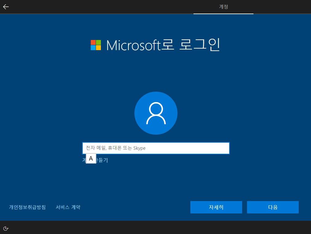 Microsoft 로그인