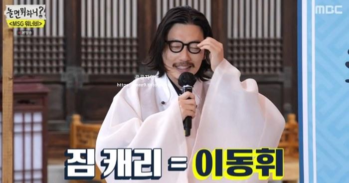 놀면뭐하니 배우 이동휘