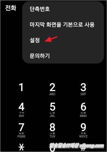 휴대전화 발신자 수신 읽어 주기 삼성 전화 앱