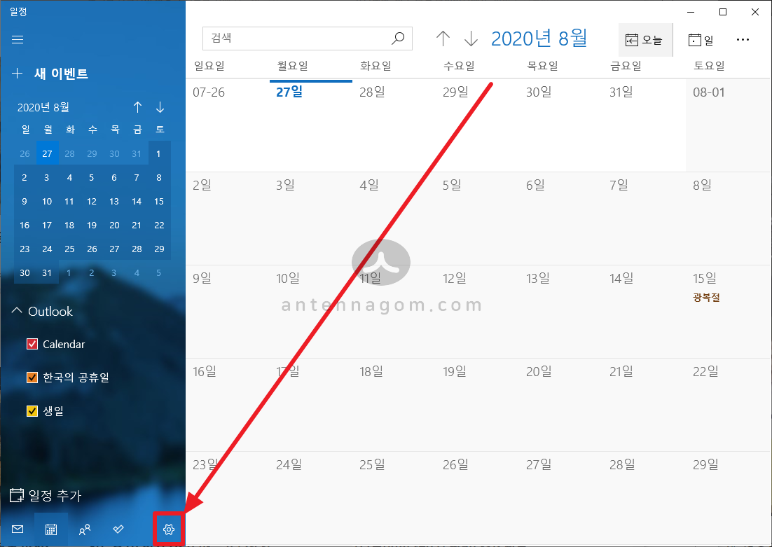 Windows 10 Days App Google Calendar Link 2