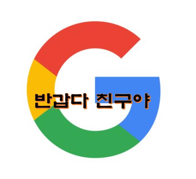 구글-로그