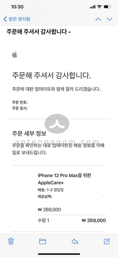 애플 아이폰 애플케어플러스 가입하는 방법 8