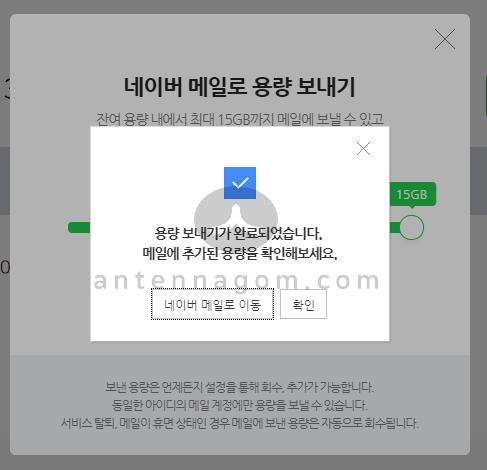 네이버 메일용량 늘리기 06