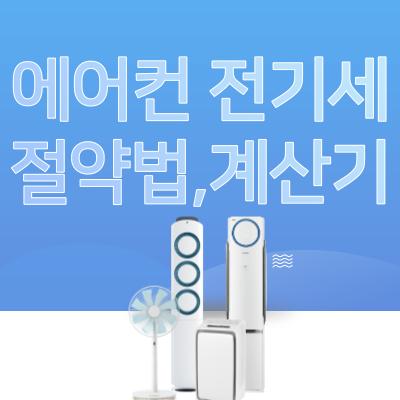 에어컨-전기세-절약