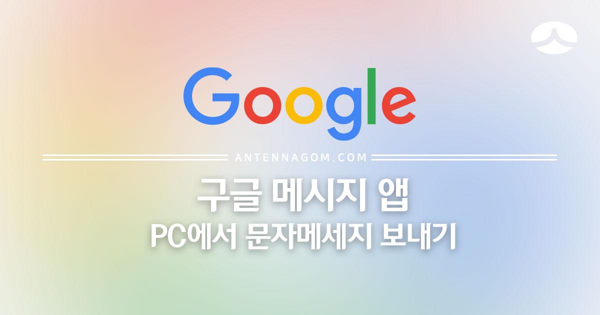 구글 메시지 앱 PC 문자메세지 연동 1