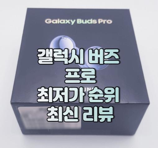 갤럭시 버즈 프로 최저가 순위 및 최신 리뷰