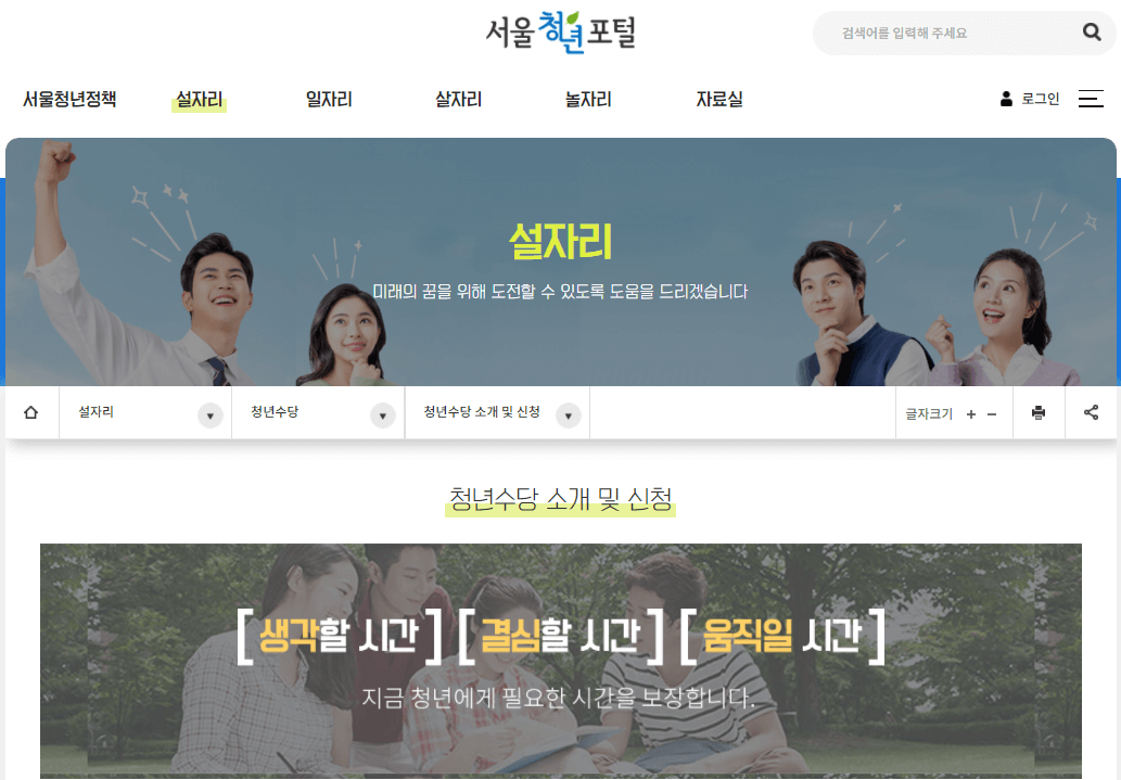 서울시-청년수당-신청방법-서울청년포털-사이트