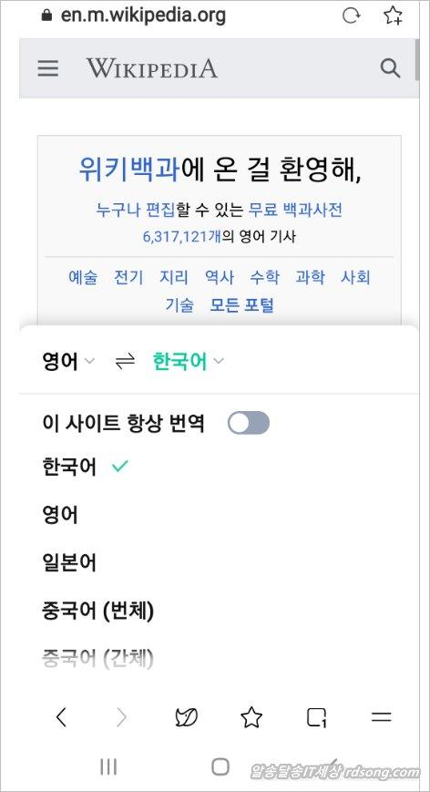 모바일 네이버 웨일 브라우저 번역