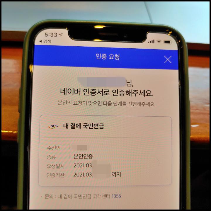국민연금액-네이버인증서