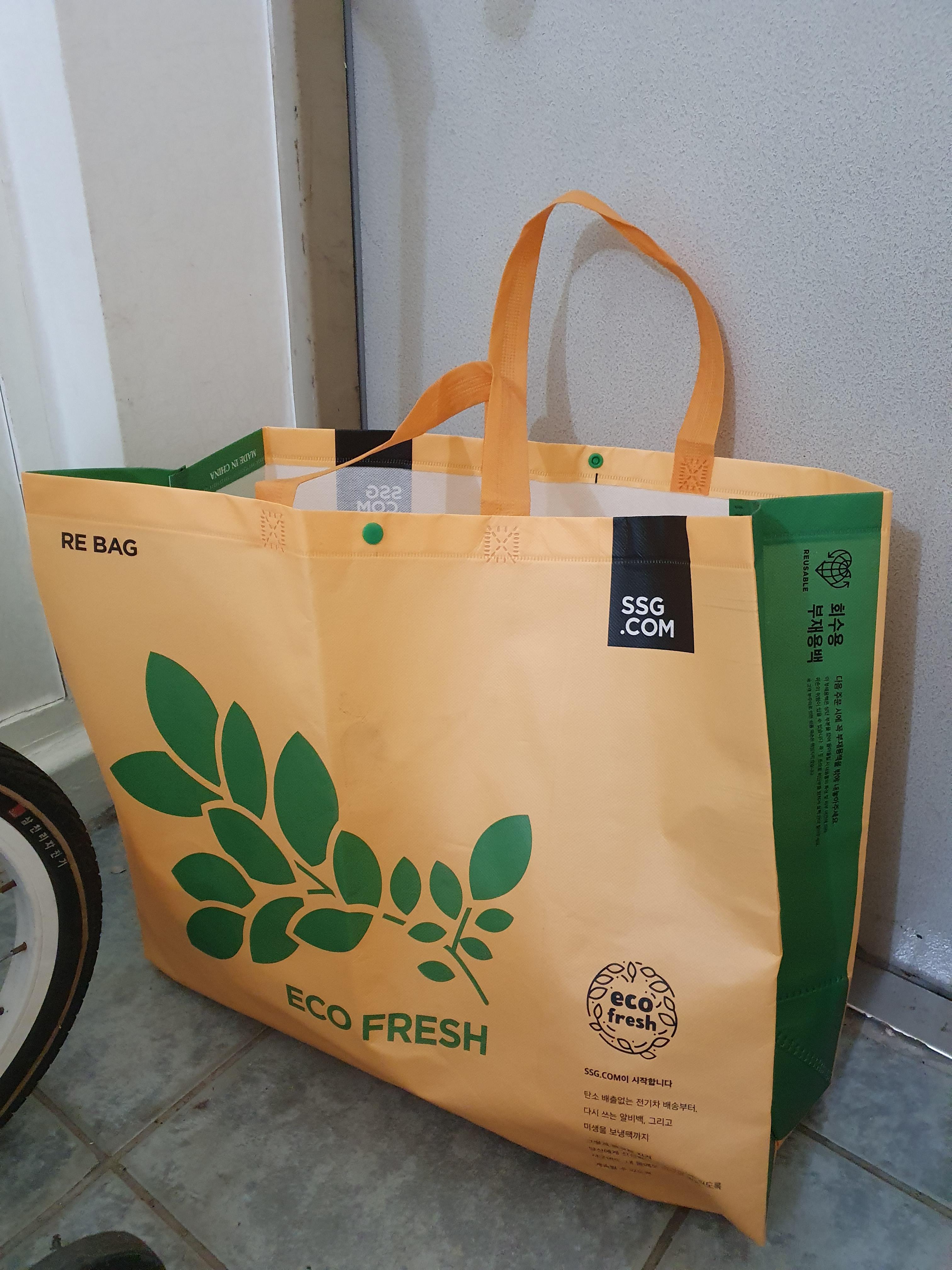 쓱배송 RE:BAG, 주문한 적 없는 예쁜 노란색 가방이 왔다