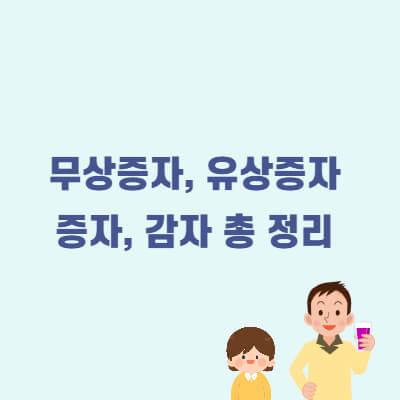 무상증자-유상증자-감자-증자-뜻-권리락-일정-매매-신주인수권