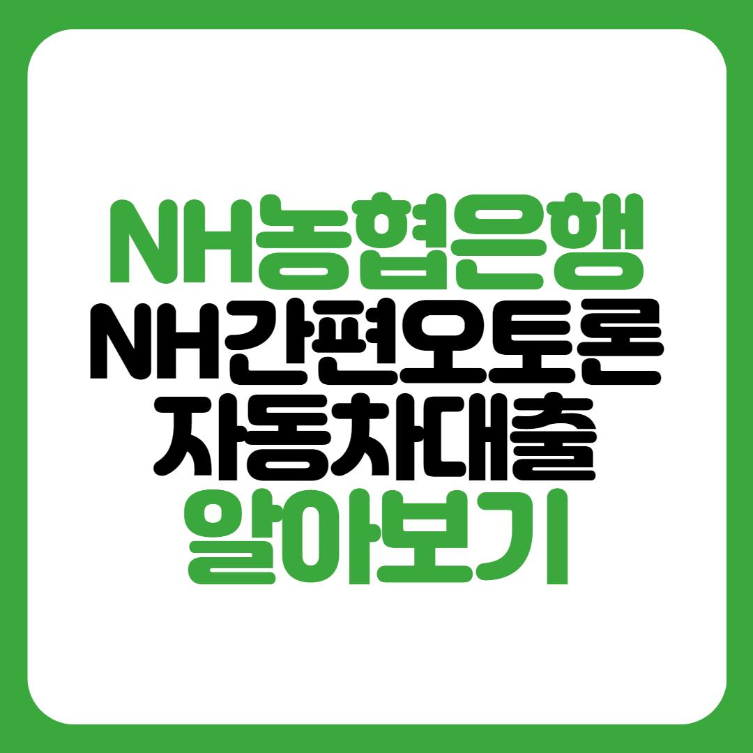농협은행 NH간편오토론 자동자대출