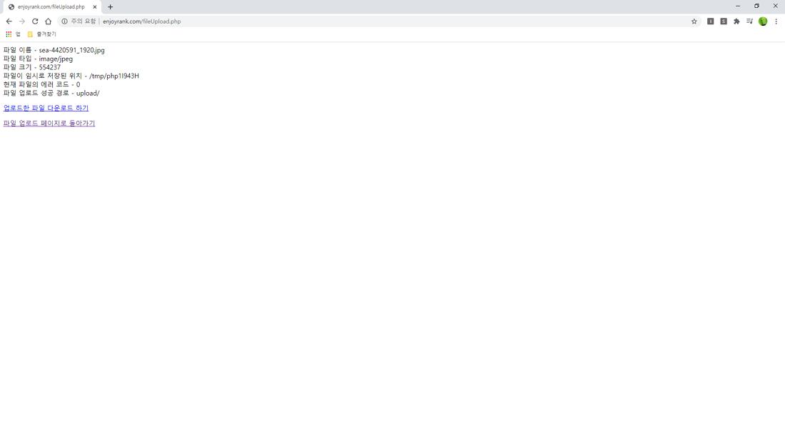 PHP 파일 업로드 다운로드 샘플 소스 정리