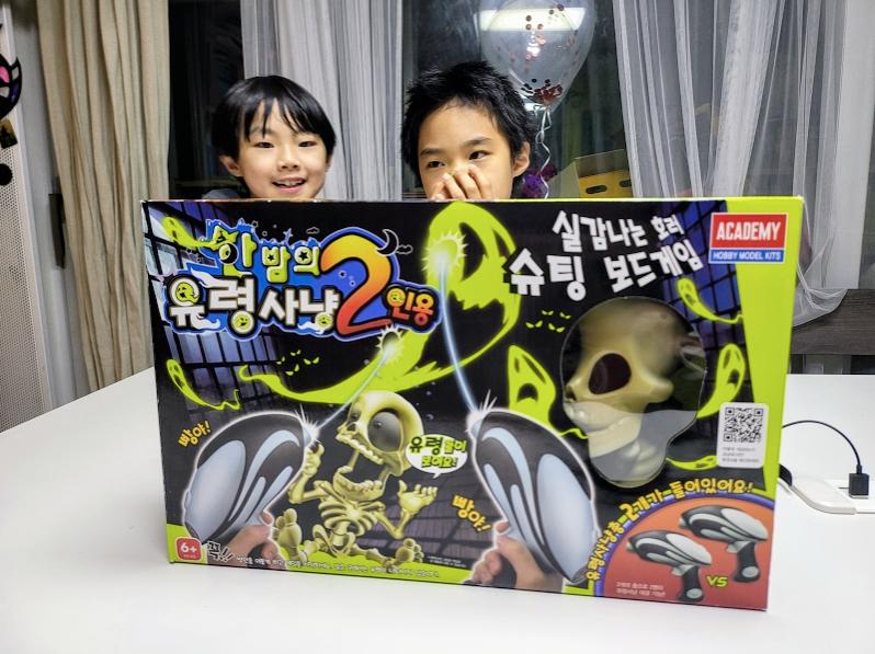 슈팅 보드게임 한밤의 유령사냥 2인용 후기