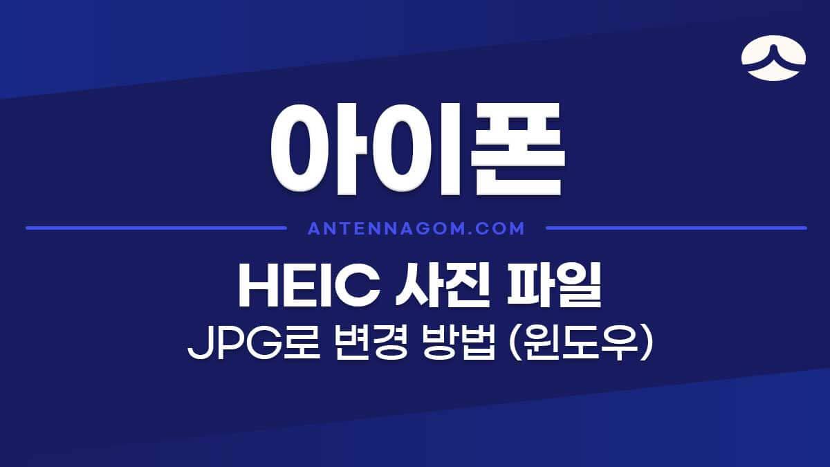 아이폰 HEIC 사진 파일