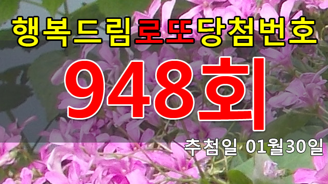로또948회당첨번호 안내