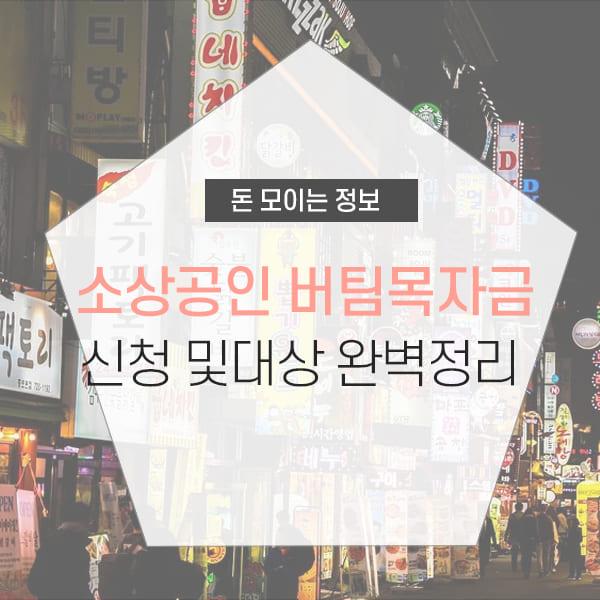 소상공인 버팀목자금 대상 및 신청방법 소개