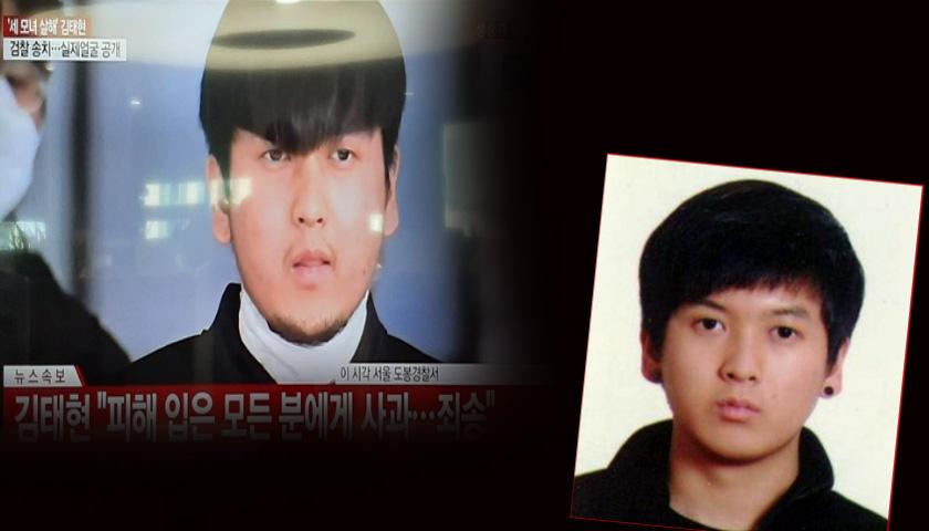 무릎 꿇고 마스크 벗은 '세모녀 살해범' 김태현