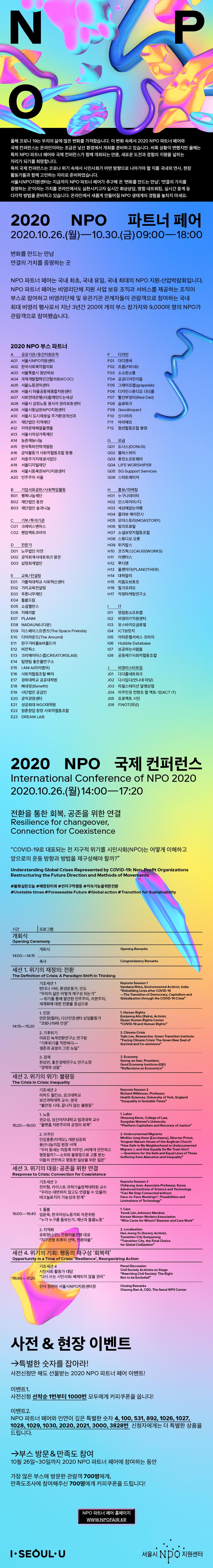 [안내] 2020 NPO 파트너 페어 & NPO 국제 컨퍼런스
