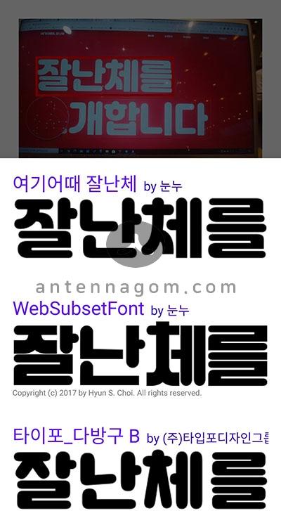 Find the Korean font name 03