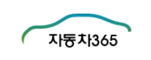 자동차365-로고