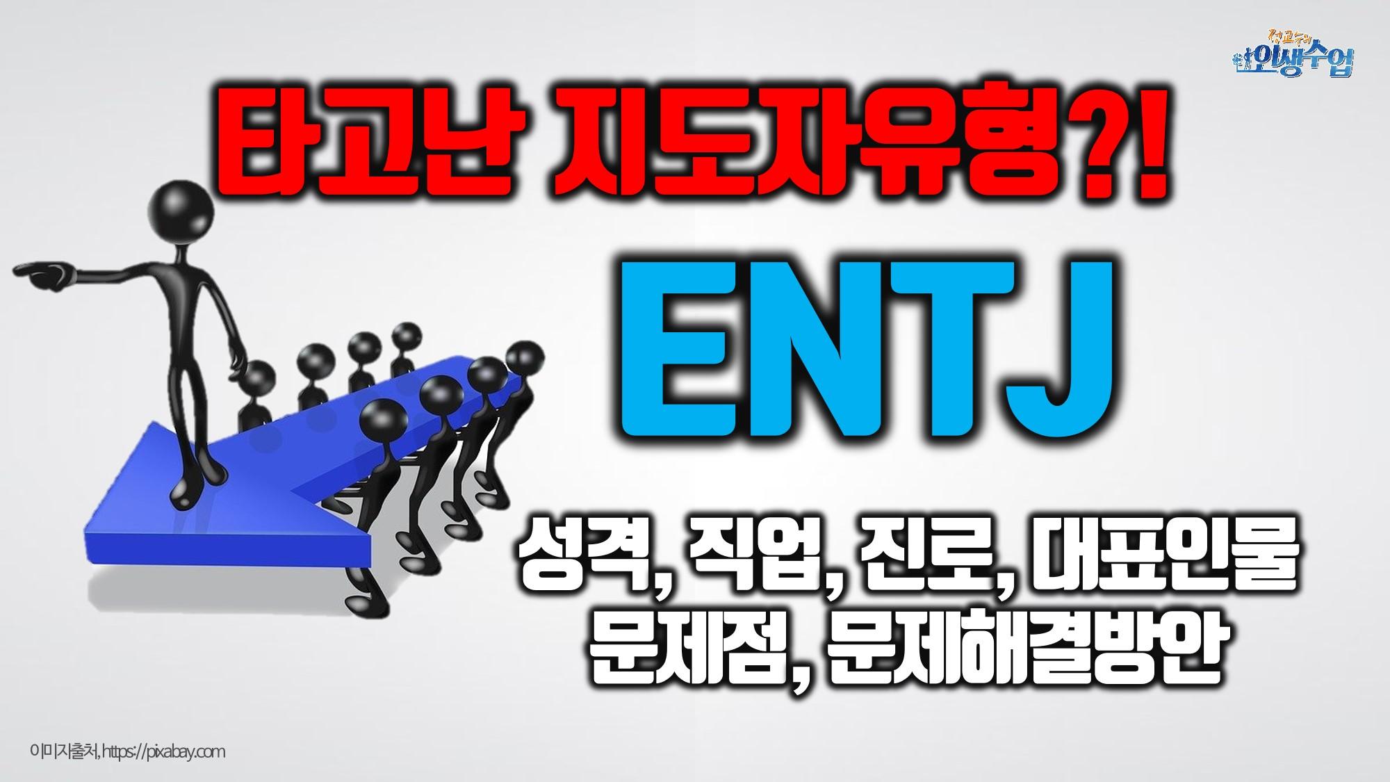 대담한 지도자형 ENTJ유형의 성격과 직업진로, 대표인물, 문제점과 문제해결방안(MBTI유형설명)