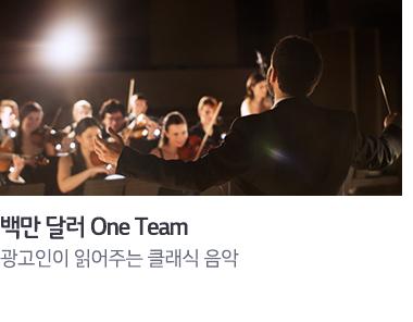 백만 달러 One Team