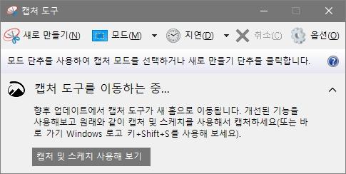 윈도우10 스크린샷 02.jpg
