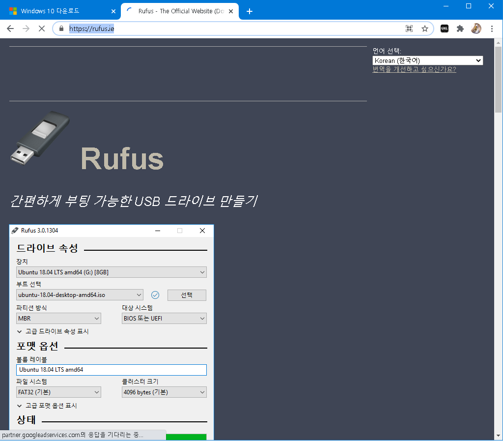 rufus 홈페이지