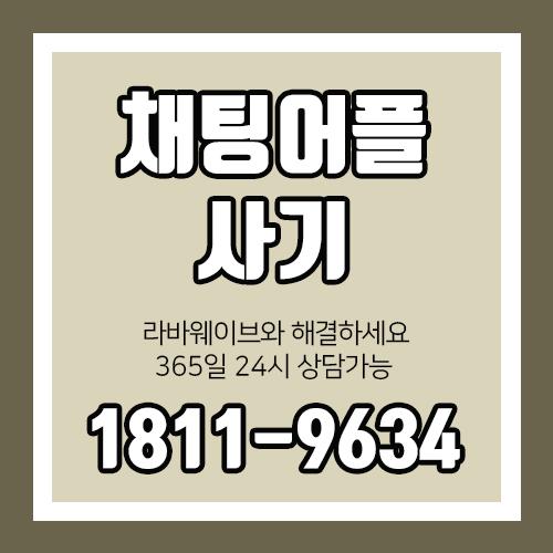 채팅어플 사기, 유포 협박 조심하세요!