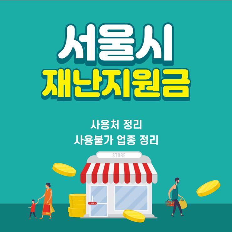 서울 재난지원금 사용처