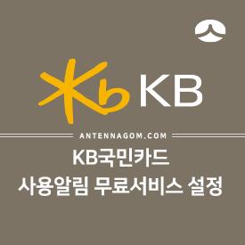 KB국민카드 사용알림 무료서비스 설정하는 방법