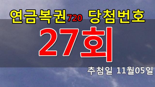 연금복권27회당첨번호 안내