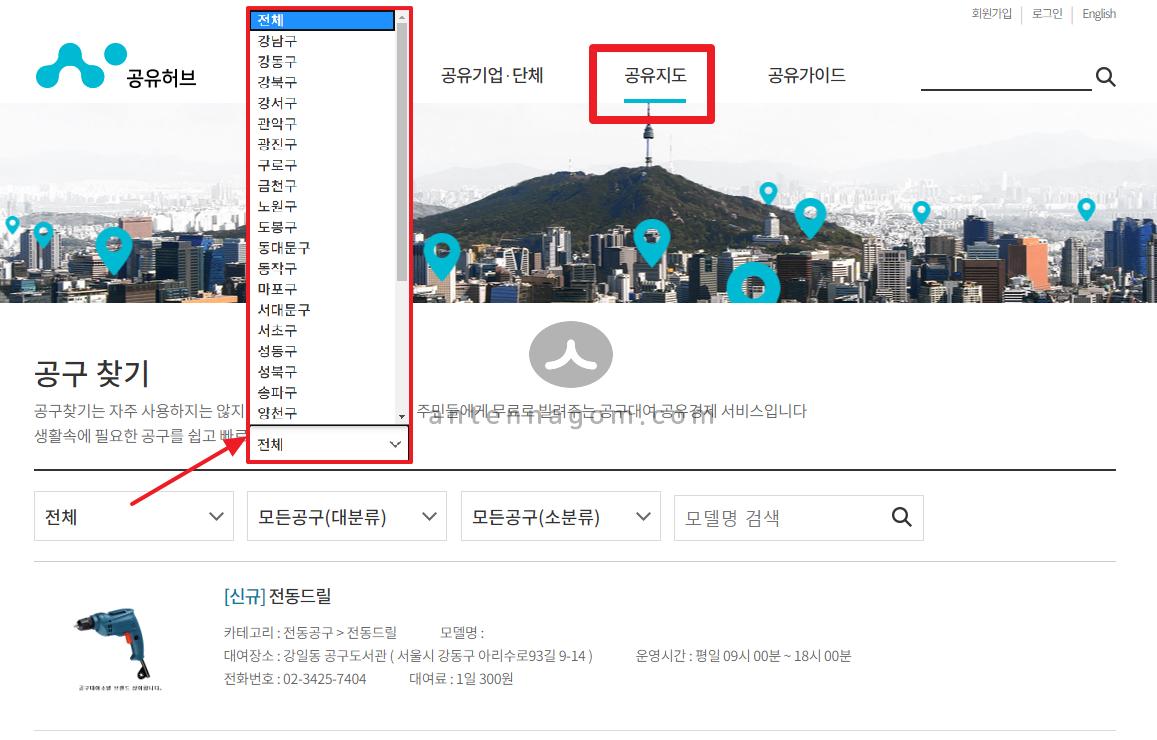 서울시 주민센터 공구 대여시 장비검색 전동 드릴 대여 서비스