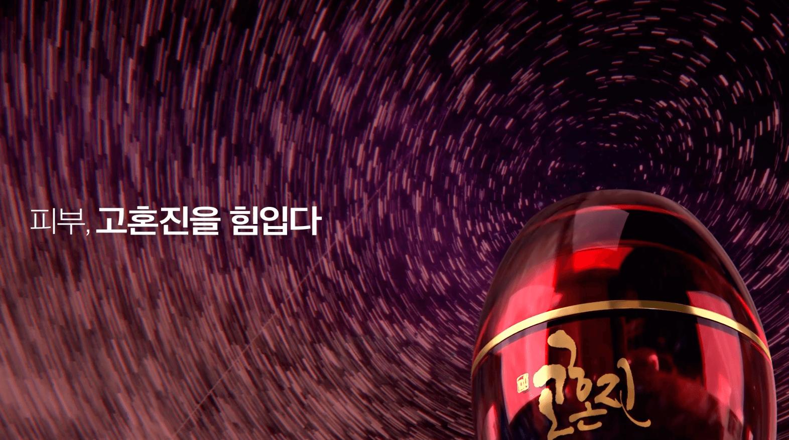 고혼진-화장품-크림