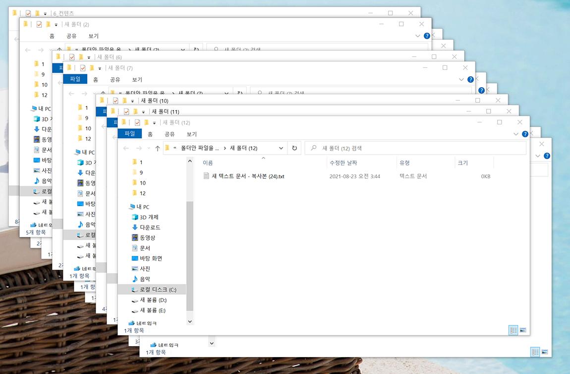윈도우 여러 개 폴더에 들어있는 파일을 한곳으로 옮길때