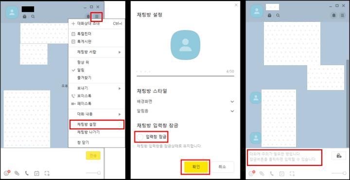카카오톡 채팅방 입력창 잠금기능