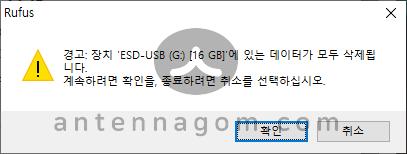 윈도우10 리눅스 부팅 USB 메모리 만들기4