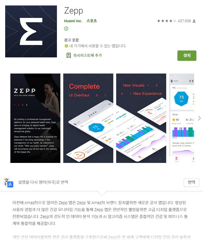 어메이즈핏 GTS 2 mini 의 한글설정 필수 앱 - Zepp