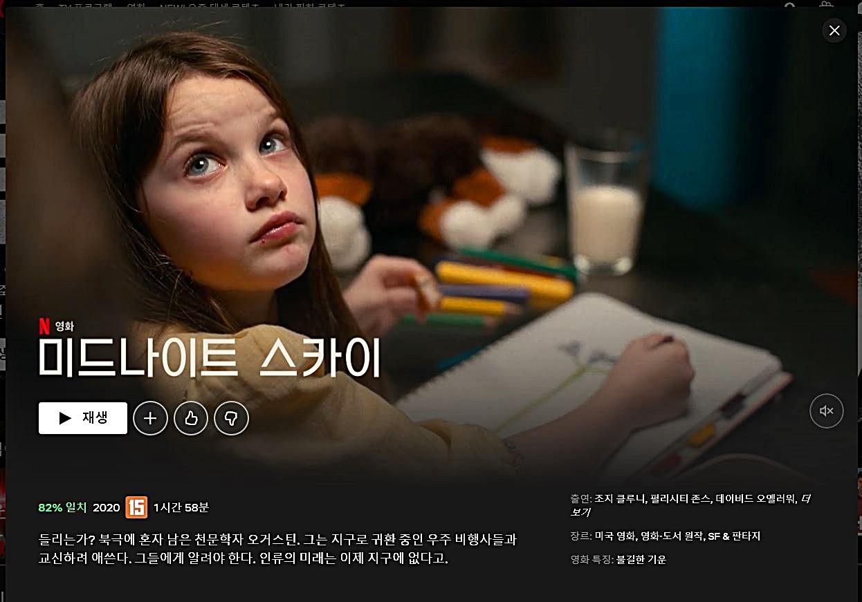 미드나이트 스카이 넷플릭스 공식 페이지