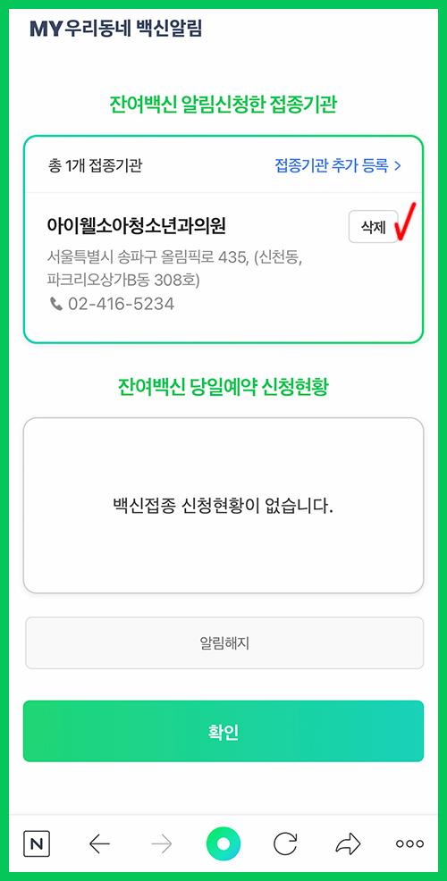 잔여백신_예약_신청_방법_카톡_네이버