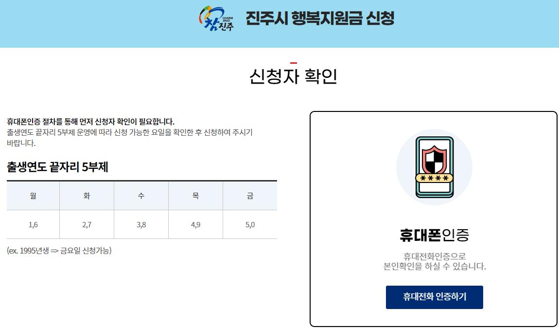 행복지원금-온라인-신청-사이트