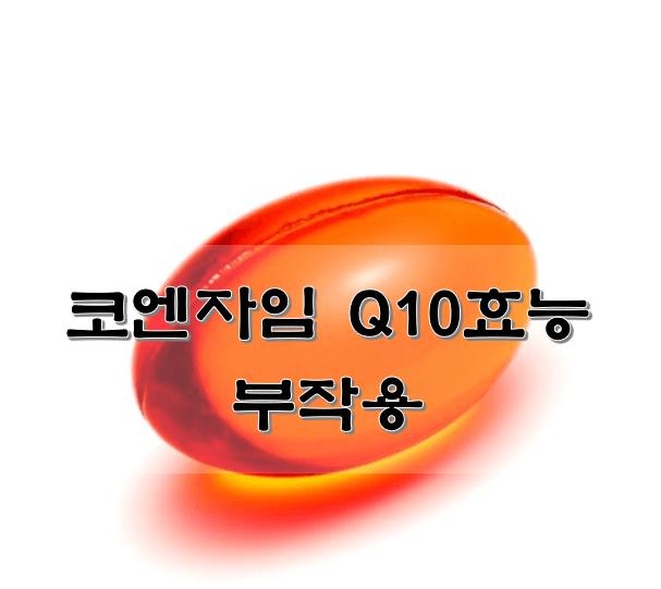 쿄큐텐-효능