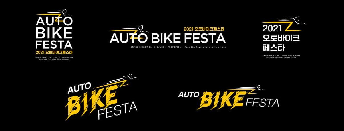 2021 오토바이크페스타1